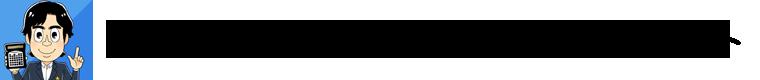 ヒロ税理士 初心者向け税金と節税の情報サイト